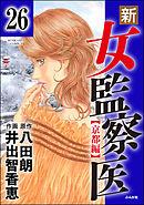 新・女監察医【京都編】(分冊版) 【第26話】