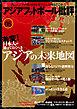 アジアフットボール批評 special issue05