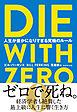 DIE WITH ZERO 人生が豊かになりすぎる究極のルール