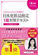 日本化粧品検定 1級対策テキスト コスメの教科書