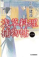 浅草料理捕物帖(一)
