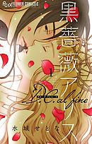 黒薔薇アリス D.C.alfine【マイクロ】(1)
