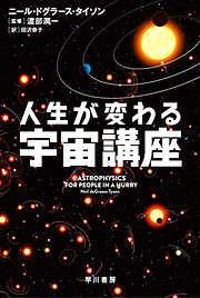 人生が変わる宇宙講座