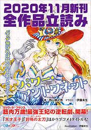 GA文庫&GAノベル2020年11月の新刊 全作品立読み(合本版)