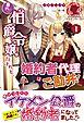 【電子限定版】身代わり伯爵令嬢だけれど、婚約者代理はご勘弁! 1