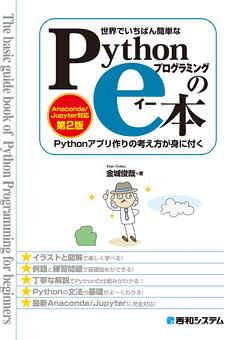 世界でいちばん簡単な Pythonプログラミングのe本 [Anaconda/Jupyter対応 第2版] Pythonアプリ作りの考え方が身に付く - 金城俊哉 | Soccerbanter.org