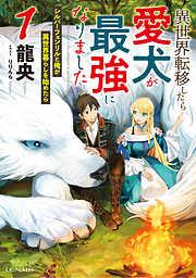 異世界転移したら愛犬が最強になりました~シルバーフェンリルと俺が異世界暮らしを始めたら~