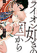 ライオン如きの国から【電子限定描き下ろし漫画付き】