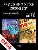 ハヤカワSFコンテスト2020受賞作【無料試し読み版】