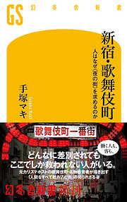 新宿・歌舞伎町 人はなぜ<夜の街>を求めるのか