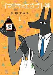 【期間限定 試し読み増量版】イマドキ☆エジプト神