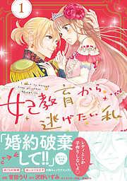 妃教育から逃げたい私(コミック)【電子版特典付】1