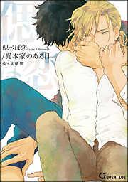 偲べば恋 Extra Edition 01/梶本家のある日