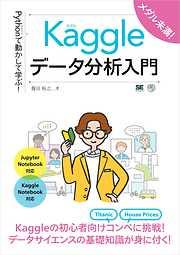 Pythonで動かして学ぶ!Kaggleデータ分析入門