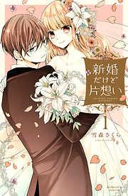 新婚だけど片想い(1) 【電子限定 描きおろし特典つき】