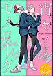 宵々モノローグ 分冊版(1)