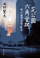 芝公園六角堂跡 狂える藤澤清造の残影