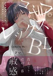 コンプレックスBL【特典付き】