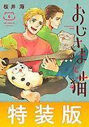 おじさまと猫 6巻ミニ画集付き特装版