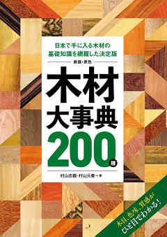 新版・原色 木材大事典200種:日本で手に入る木材の基礎知識を網羅した決定版
