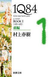 1Q84(新潮文庫)