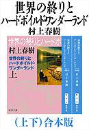 世界の終りとハードボイルド・ワンダーランド(上下)合本版(新潮文庫)