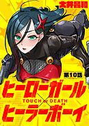 ヒーローガール×ヒーラーボーイ ~TOUCH or DEATH~【単話】(10)