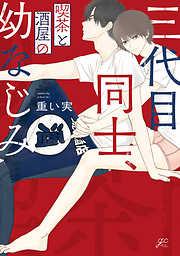 三代目同士、喫茶と酒屋の幼なじみ【電子限定描き下ろし漫画付き】