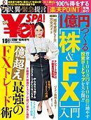 ¥en_SPA!(エン・スパ)2021年冬号1月9日号 週刊SPA!増刊