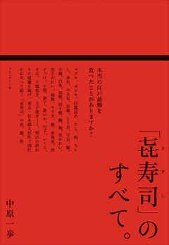 「㐂寿司」のすべて。――本当の江戸前鮨を食べたことがありますか?