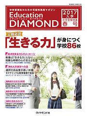 エデュケーション・ダイヤモンド 2017年入学 中学受験特集 関東版 <春号>