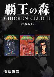 覇王の森 -CHICKEN CLUBⅡ-【合本版】