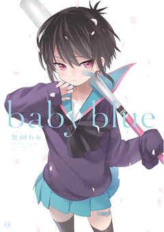 baby blue 黒田bbイラストコレクション