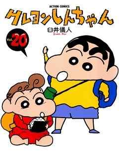 クレヨンしんちゃん 20巻