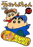 クレヨンしんちゃん 28巻