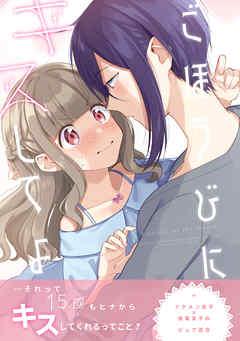 ごほうびにキスしてよ(1)