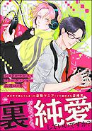 バッドロマンス・フリーク・ショー【電子限定かきおろし漫画付】