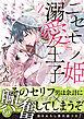 ニセモノ姫と溺愛王子~氷の仮面に隠された10年目の渇愛~1【描き下ろし番外編つき】