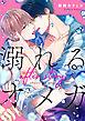 溺れるオメガ -after story-【電子限定描き下ろし漫画付き】(1)