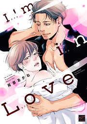 I'm in Love 【電子限定特典付き】