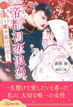 【全1-6セット】帝都初恋浪漫 ~蝶々結びの恋~【イラスト付】