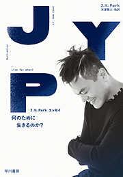 J.Y. Park エッセイ 何のために生きるのか?