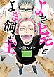 よきヒモとよき飼い主【コミックス版】【電子版限定特典付き】
