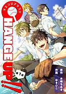 CHANGE UP!! 第1話