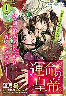 運命の皇帝 分冊版[ホワイトハートコミック](1)
