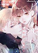 アイベヤ~相部屋×愛部屋~1