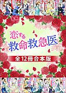 恋する救命救急医 全12冊合本版