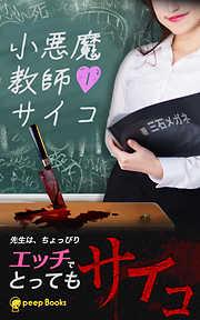 小悪魔教師♡サイコ