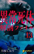 【13巻】異常死体解剖ファイル(フルカラー)