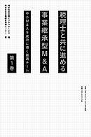税理士と共に進める事業承継型M&A<第1巻>―――中小M&Aを成功に導く最適チーム(はじめに、 1章~2章  )